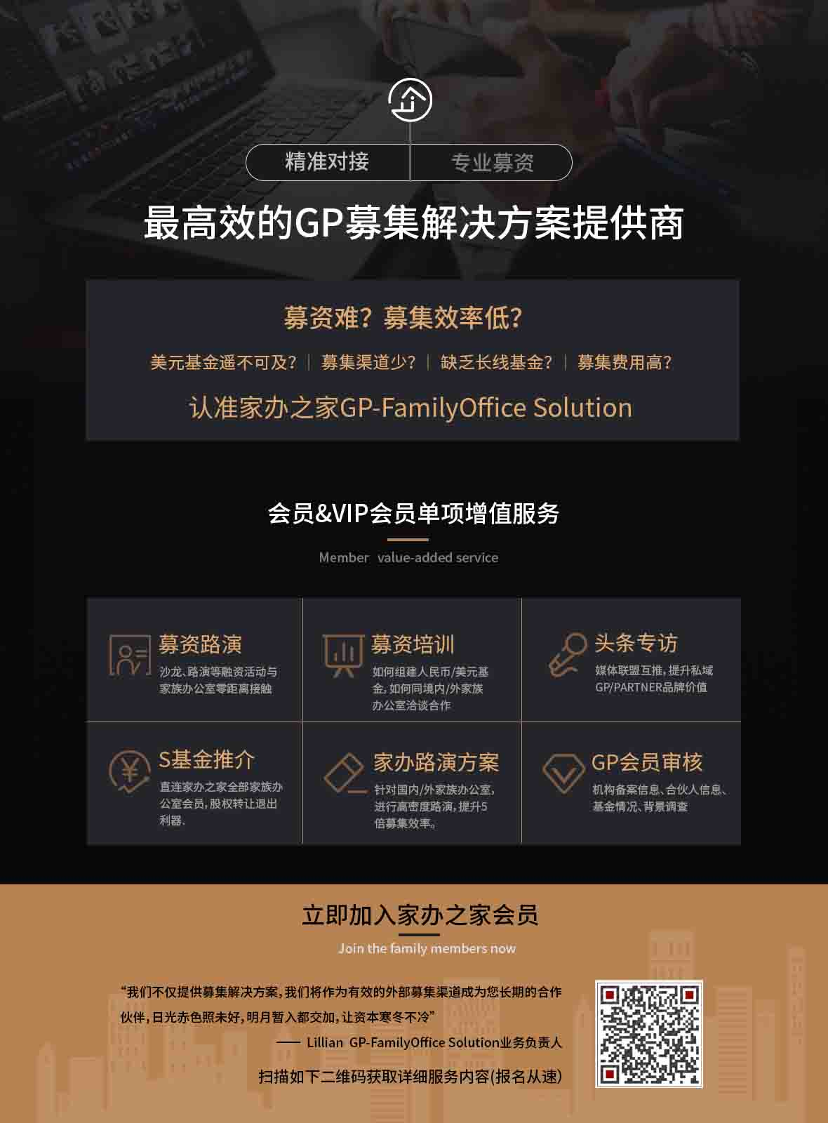 募集请认准家办之家GP-FamilyOffice Solution