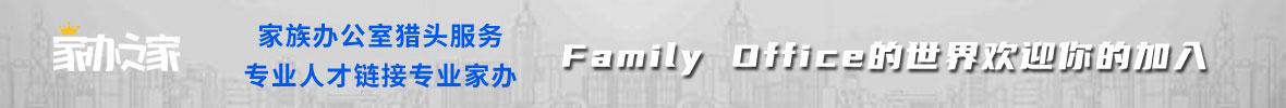 家族办公室招聘服务
