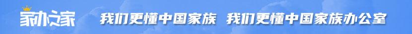 家办之家更懂中国家族办公室
