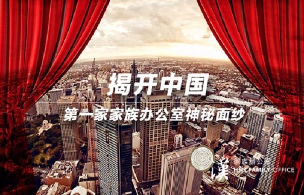 中国富豪家族办公室都在做啥?